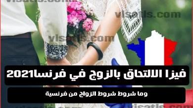 فيزا الالتحاق بالزوج في فرنسا 2021 وما شروط شروط الزواج من فرنسية