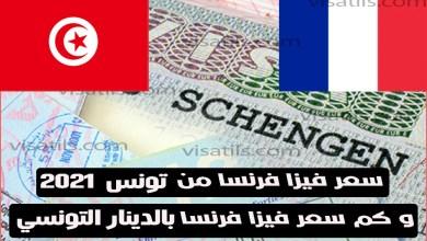 ثمن فيزا فرنسا من تونس و سعر فيزا فرنسا من المغرب بالدينار التونسي