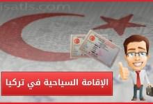 رسوم الاقامة السياحية في تركيا وثلاثة خطوات استخراج الإقامة في تركيا