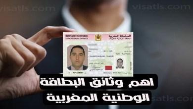 البطاقة الوطنية الجديدة الالكترونية المغربية ووثائق تجديد