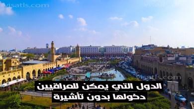 الدول بدون فيزا للعراقيين 2021 والتي يمكن دخولها بجواز سفر العراقي