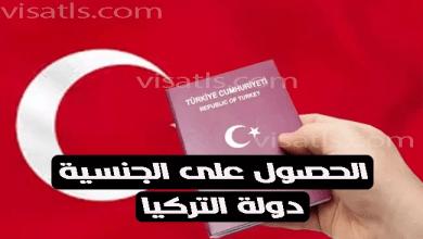 شروط التجنيس في تركيا مراحل الجنسية التركية 2021