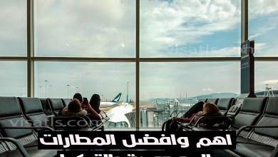 ما أهم و اكبر مطارات بتركيا داخل وخارج اسطنبول ؟