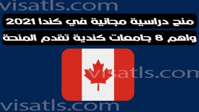 كيفية الحصول على منحة دراسية مجانية في كندا