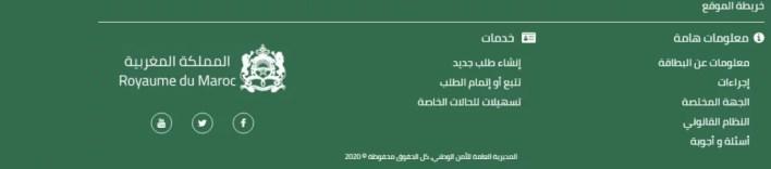 مختلف مكوينات موقع المديرية العامة للأمن الوطني المغربي، الذي يجب التعرف عليه قبل البدأ في عملية الحصول على البطاقة الوطنية