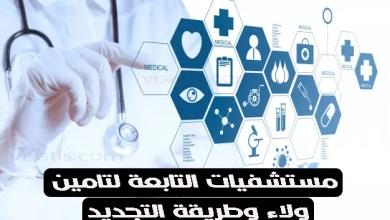 قائمة مستشفيات تامين ولاء وطريقة تجديدها اون لاين