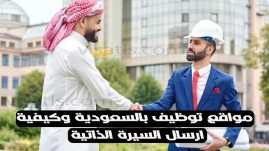 أفضل 5 مواقع توظيف بالسعودية و كيفية ارسال السيرة الذاتية جيدة لشركات التوظيف