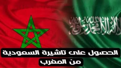 كيفية الحصول على تاشيرة السعودية من المغرب وأهم 4 متطلبات لتأشيرة دخول السعوديةكيفية الحصول على تاشيرة السعودية من المغرب وأهم 4 متطلبات لتأشيرة دخول السعودية