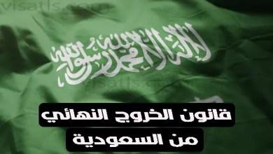 قانون الخروج النهائي من السعودية 2021