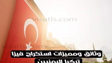 متطلبات استخراج فيزا تركيا لليمنيين وطرق الحصول عليها
