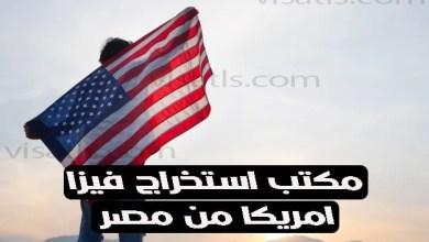 مكتب استخراج فيزا امريكا من مصر وطلب الحصول عليها 2021