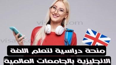 منحة لدراسة اللغة الانجليزية في مختلف جامعات العالم 2021
