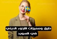 اللجوء الديني في السويد و 10 خطوات ومميزات عن كيفية تقديم طلب الى السويد 2021