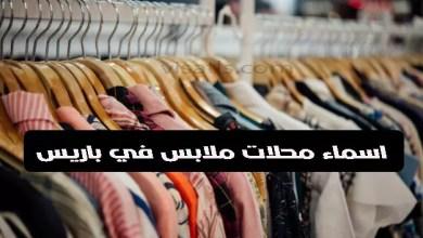 اسماء محلات ملابس في باريس