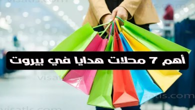 اسماء محلات هدايا في لبنان إليك أهم 7 محلات هدايا في بيروت