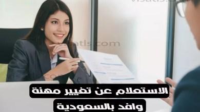 الاستعلام عن تغيير مهنة وافد برقم الاقامة من خلال شروط خدمة وزارة العمل 2021