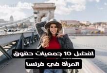 جمعيات حقوق المرأة في فرنسا و 10 منها تبرز صور نساء فرنسا حسب وضعياتهم 2021