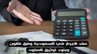 شروط عقد الايجار في السعودية وفق قانون ونظام بنود توثيق العقود في المملكة 2021