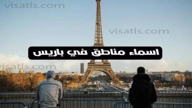 اسماء مناطق في باريس أهم 5 أسماء مناطق سياحية في فرنسا