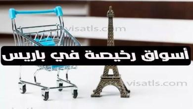 اسواق رخيصة في باريس إليك أرخص 5 اسواق بباريس فرنسا