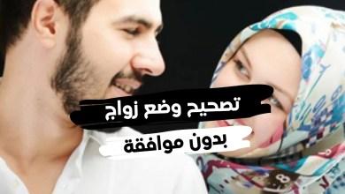 تصحيح وضع زواج بدون موافقة وأهم العقوبات الزواج بدون تصريح