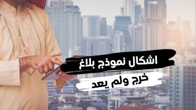 نموذج بلاغ خرج ولم يعد الخاصة بالعمال السعودية