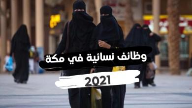 وظائف نسائية في مكة 2021 .. إليك أهم وظائف نسائيه في مكه