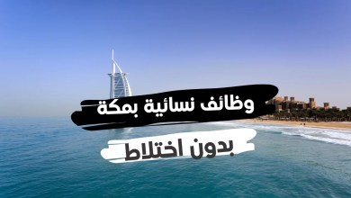 وظائف نسائية بمكة بدون اختلاط 1442 إليك اهم وظائف في مكة للنساء بدون شهادة