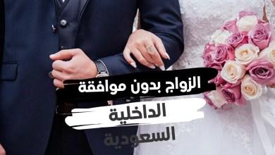الزواج بدون موافقة داخلية امكنياتها وكيفية الحصول على تصريح زواج