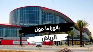 بانوراما مول الرياض خدمات الفنادق ومحلات panorama mall riyadh