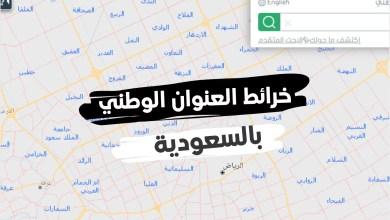 خرائط العنوان الوطني بالسعودية واهم مايميزه والفوائد الحصول عليها