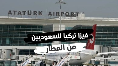 فيزا تركيا للسعوديين من المطار اهم شروط ترانزيت من السعودية