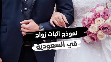 نموذج اثبات زواج بين ازواج السعوديين والاجانب واضرار الزواج بدون توثيق
