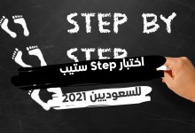 اختبار ستيب من أهم اختبارات قياس اللغة للسعوديين، خاصة في اللغة الإنجليزية