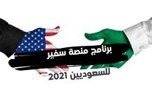 برنامج سفير من البرامج الرائدة في المملكة العربية السعودية لهذه السنة