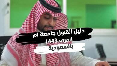دليل القبول جامعة أم القرى 1443، يعتبر الانتماء لها مفخرة لطالب