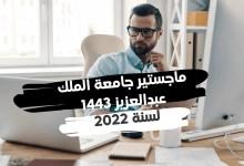 ماجستير جامعة الملك عبدالعزيز 1443 جدة، حلم للكثير من الطلبة السعوديين، والانضمام إلى صفوف طلبتها
