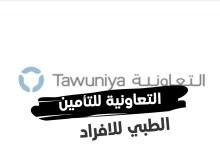 التعاونية للتأمين الطبي للافراد وأهم نماذج وارقام الاتصال به بالسعودية