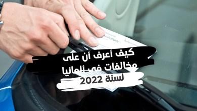 كيف أعرف أن على مخالفات في ألمانيا لسنة 2022، سؤال يطرحه الكثير من السائقين رغبة في أيجاد جواب له