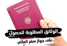 الوثائق المطلوبة للحصول على جواز سفر ألماني