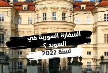 تعتبر السفارة السورية في السويد، مكان إداري لتواصل وقضاء الكثير من الإغراض ما بين الجالية السورية والبعثة الدبلوماسية هناك
