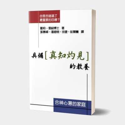 Visionary Parenting (Chinese)
