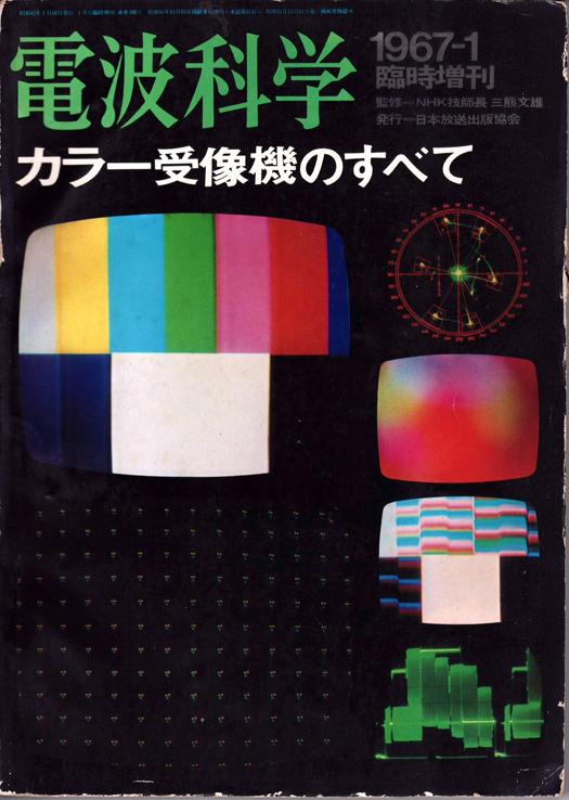 Chromatron repair book 1 525 WP