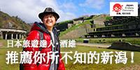 新潟特集|日本旅遊活動 VISIT JAPAN CAMPAIGN