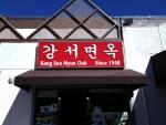 Kang Seo Myun Oak - Closed