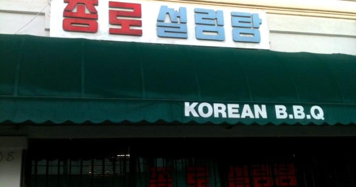 Chong-no Restaurant