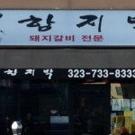 Hamjibak Korean Restaurant on Pico