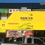 Sanya Korean BBQ Restaurant