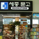 Sejong Bookstore: Korean-Language Books & Magazines