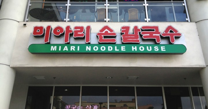 Miari Noodle House on Olympic